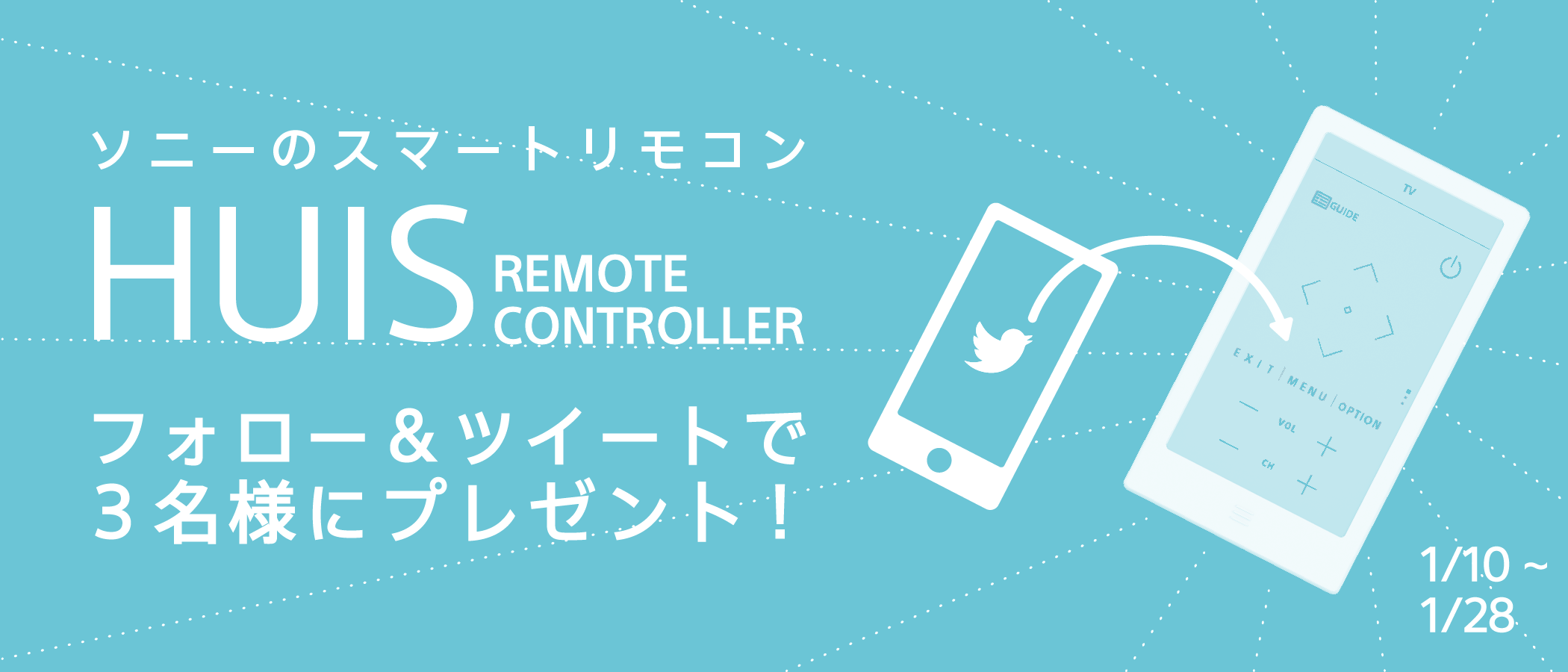 HUIS REMOTE CONTROLLER 3名様にプレゼント!